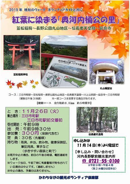 もみじチラシ JPEG.jpg