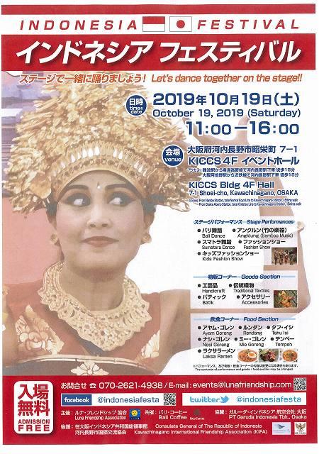 インドネシアフェスティバル.jpg