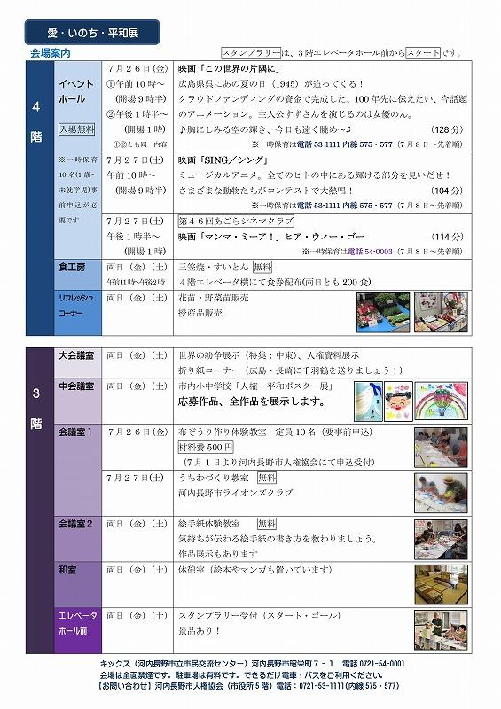 愛いのち平和展2019②.jpg