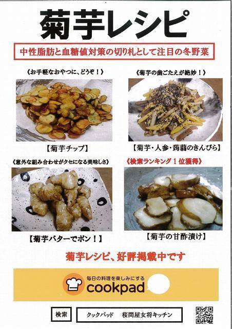 菊芋レシピ.jpg