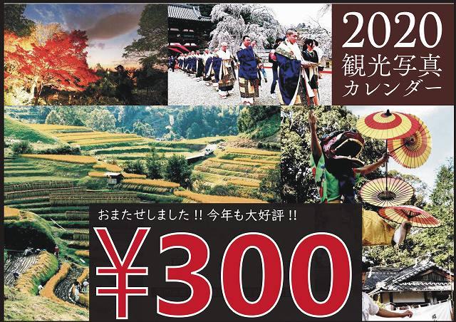 観光カレンダー表紙.jpg