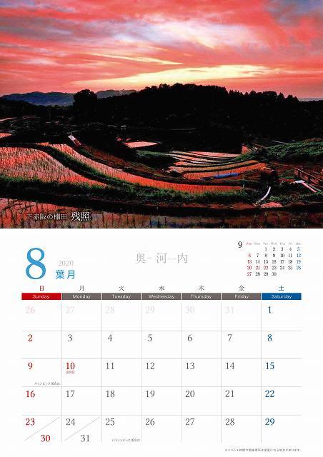 観光カレンダー8月.jpg