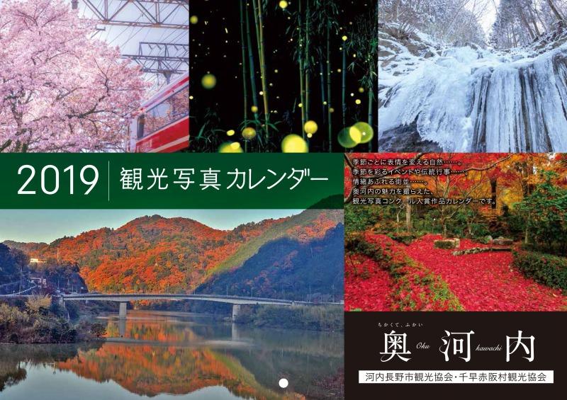 181012_calendar_2019.jpg