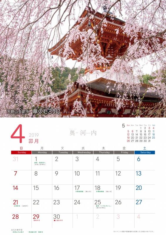 181015_calendar_2019-2.jpg