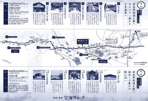 2016-2-27kukai03-2.jpg