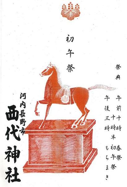 hatuuma-3-02.jpg