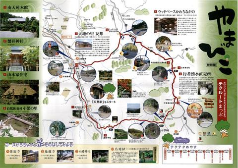 140813yamabiko01-2.jpg