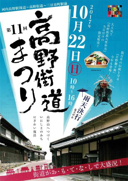 kouyakaidou1-02.jpg