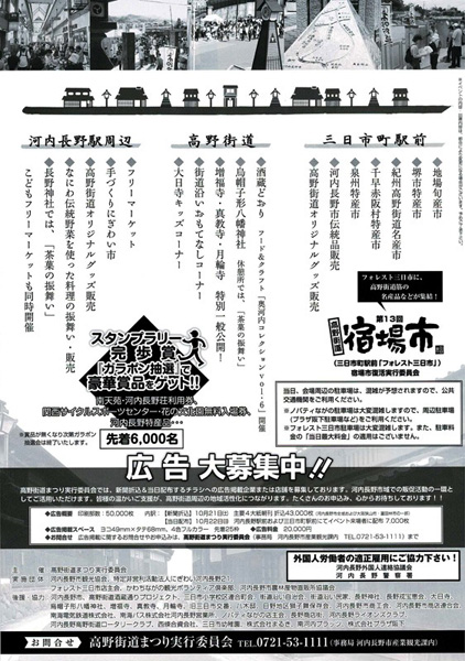 kouyakaidou2-02.jpg