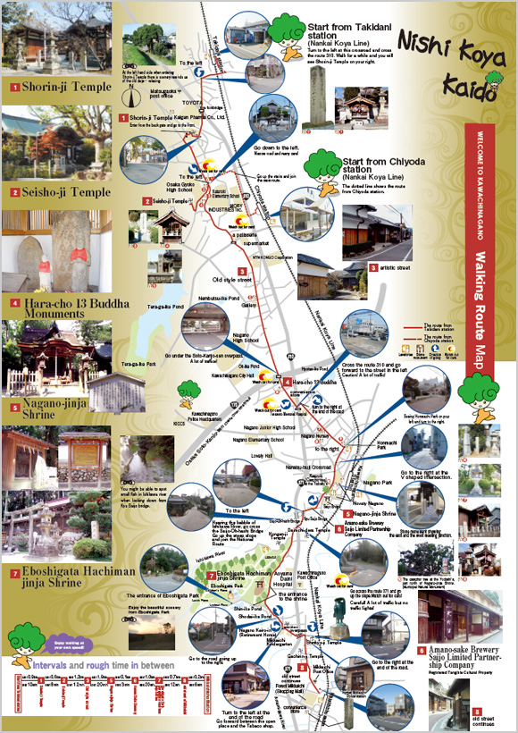 Walking map : Sightseeing Map : Welcome to! Kawachinagano.