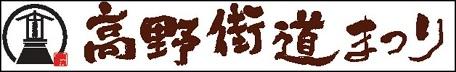 第12回高野街道まつり 平成30年10月28日(日)