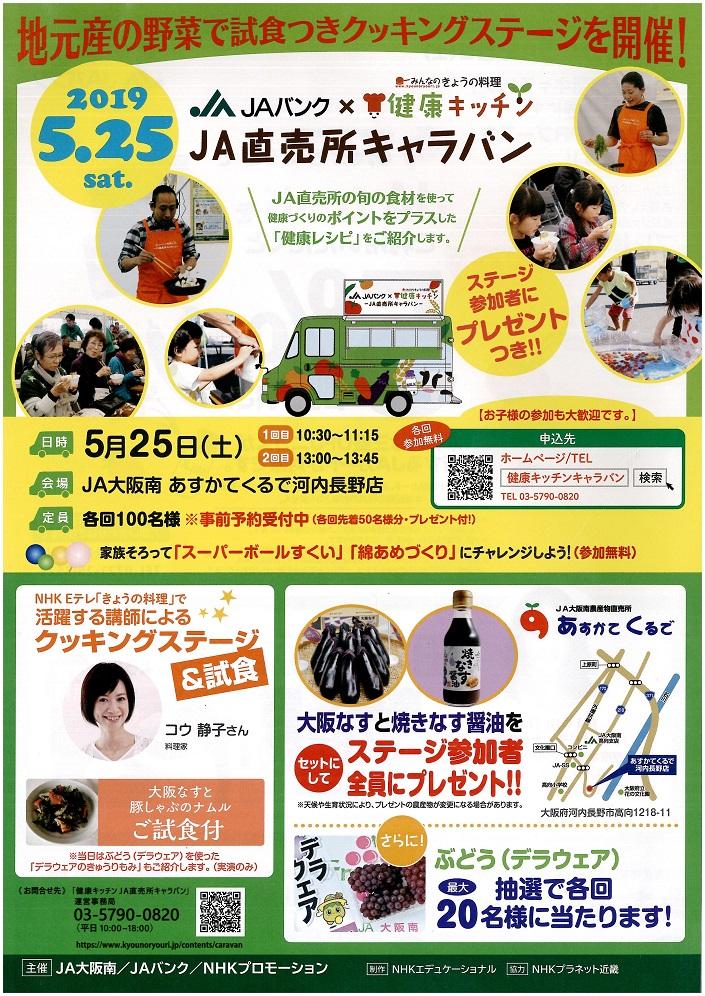 【イベント】健康キッチン JA直売所キャラバン(JA大阪南 あすかてくるで河内長野店)