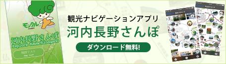 観光ナビゲーションアプリ 河内長野さんぽ