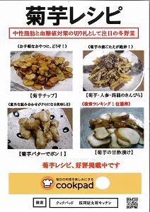 桜問屋 女将さんの菊芋レシピ